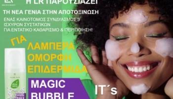 Aloe Vera Magic Bubble Mask.